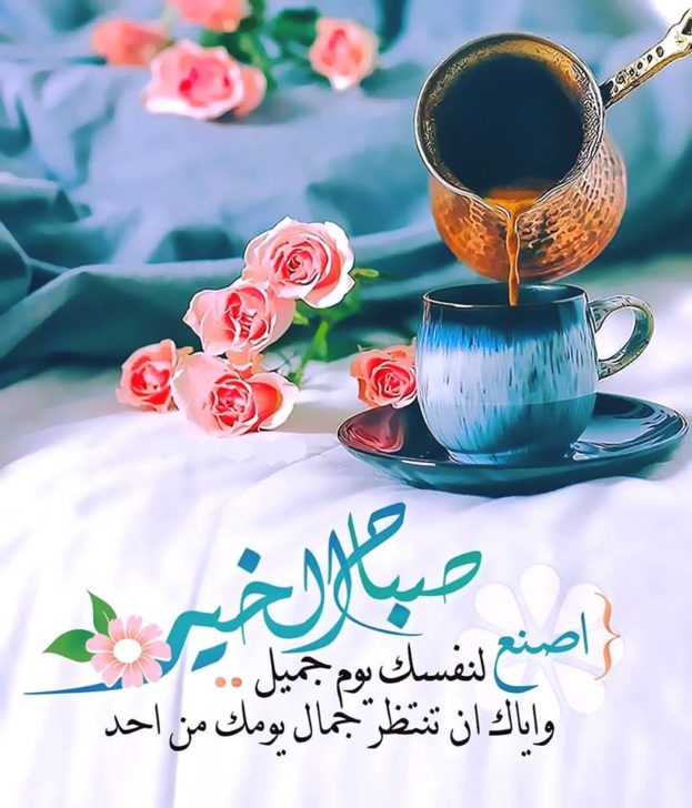 بالصور اجمل صور صباحيه , اجمل صباح فقط في صوره 3336 14