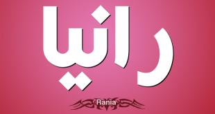 صوره ما معنى اسم رانيا , تعرف على اسم رانيا معناه وصفاته