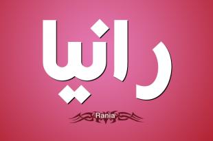 بالصور ما معنى اسم رانيا , تعرف على اسم رانيا معناه وصفاته 335 1 310x205