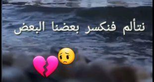 صوره عبارات حزينه قصيره للواتس اب , اصدق العبارات عن الحزن روعه