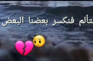 صورة عبارات حزينه قصيره للواتس اب , اصدق العبارات عن الحزن روعه
