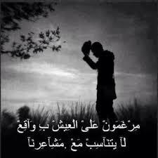 بالصور عبارات حزينه قصيره للواتس اب , اصدق العبارات عن الحزن روعه 3364 3