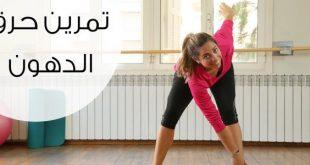 صوره تمارين حرق الدهون , افضل التمارين الرياضية لحرق الدهون في الجسم