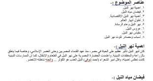 بالصور تعبير عن مصر , اجمل ما قيل عن مصر 3385 9 310x165