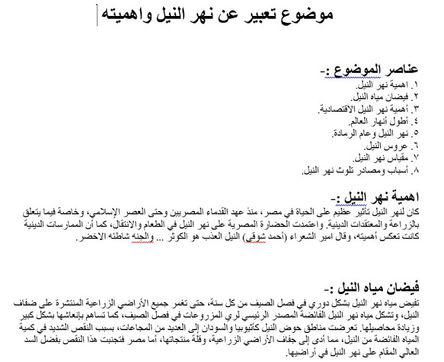 صورة تعبير عن مصر , اجمل ما قيل عن مصر
