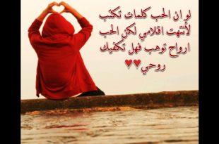 بالصور اجمل كلمات الحب , من ارق كلمات قيلت عن الحب 3390 12 310x205