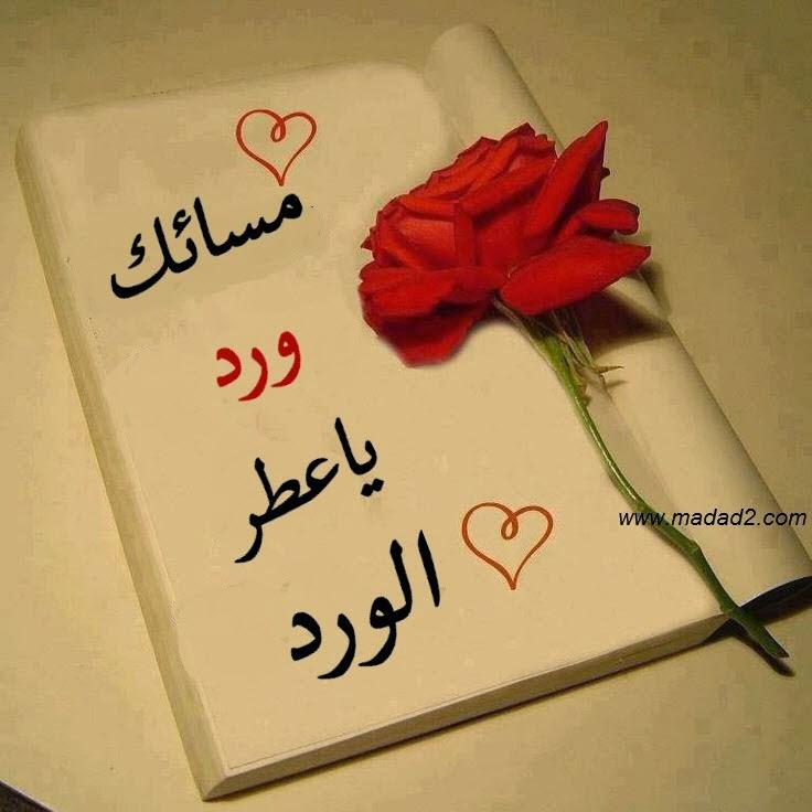بالصور مساء الحب حبيبي , اجمل مساء لحبيبي وبس 3409 1