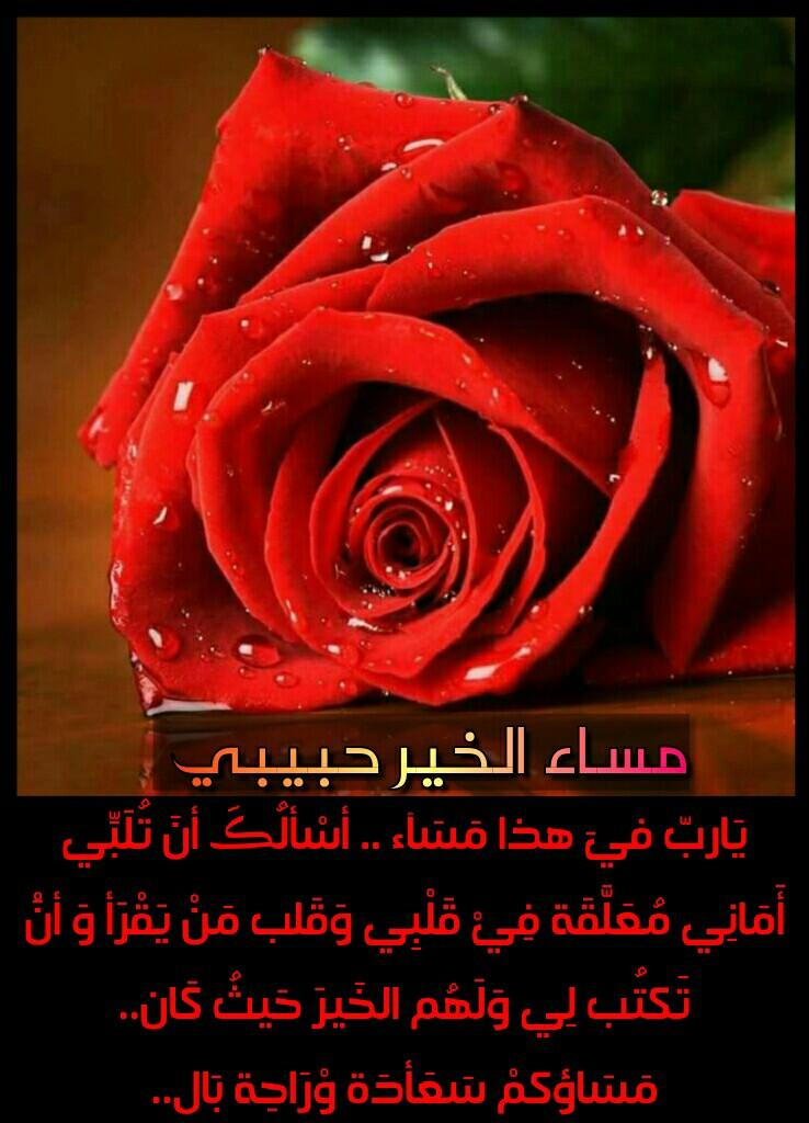 بالصور مساء الحب حبيبي , اجمل مساء لحبيبي وبس 3409 3