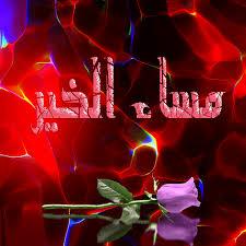 بالصور مساء الحب حبيبي , اجمل مساء لحبيبي وبس 3409 4