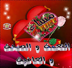 بالصور مساء الحب حبيبي , اجمل مساء لحبيبي وبس 3409 7