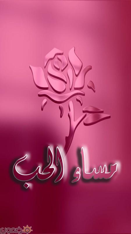 بالصور مساء الحب حبيبي , اجمل مساء لحبيبي وبس 3409 8