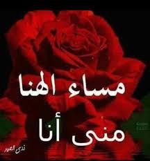 بالصور مساء الحب حبيبي , اجمل مساء لحبيبي وبس 3409 9