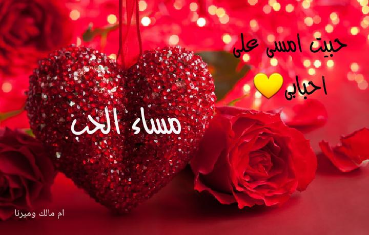 بالصور مساء الحب حبيبي , اجمل مساء لحبيبي وبس 3409