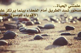صوره كلمات جميلة عن الحياة , كلمات صادقه عن الحياة