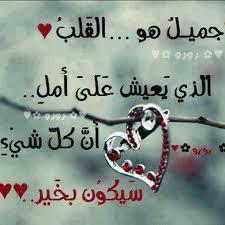 بالصور بوستات حلوه للفيس بوك , اجمل بوستات لمشاركتها علي الفيس بوك روعه 3423 11