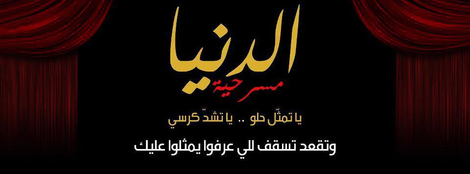 بالصور بوستات حلوه للفيس بوك , اجمل بوستات لمشاركتها علي الفيس بوك روعه 3423 7