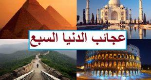 صوره عجائب الدنيا السبع , ما هي اهم العجائب في العالم
