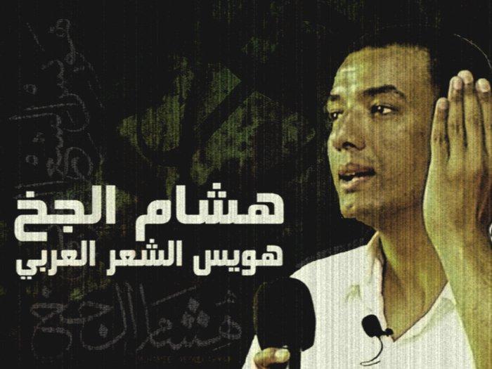 بالصور قصائد هشام الجخ , اجمل ما قاله الجخ 3496 10