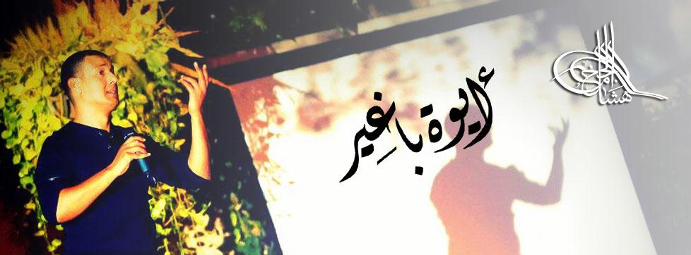 بالصور قصائد هشام الجخ , اجمل ما قاله الجخ 3496 4