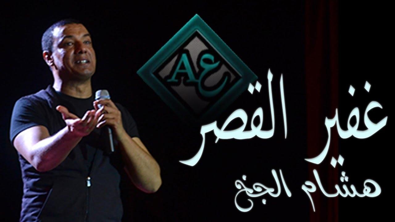 بالصور قصائد هشام الجخ , اجمل ما قاله الجخ 3496 5