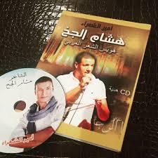 بالصور قصائد هشام الجخ , اجمل ما قاله الجخ 3496 8