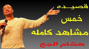 بالصور قصائد هشام الجخ , اجمل ما قاله الجخ 3496 9