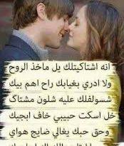 صور شعر رومانسي عراقي , اجمل الاشعار العراقيه الرومانسيه