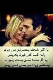 بالصور شعر رومانسي عراقي , اجمل الاشعار العراقيه الرومانسيه 3498 4
