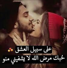بالصور شعر رومانسي عراقي , اجمل الاشعار العراقيه الرومانسيه 3498 6