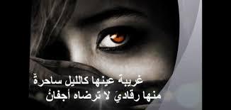بالصور شعر رومانسي عراقي , اجمل الاشعار العراقيه الرومانسيه 3498 8