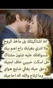 صوره شعر رومانسي عراقي , اجمل الاشعار العراقيه الرومانسيه