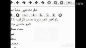 بالصور رموز حرامى سيارات , فك شفرات لعبه حرامي السيارات 3507 1