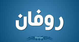 صوره معنى اسم روفان , صفات حامله اسم روفان