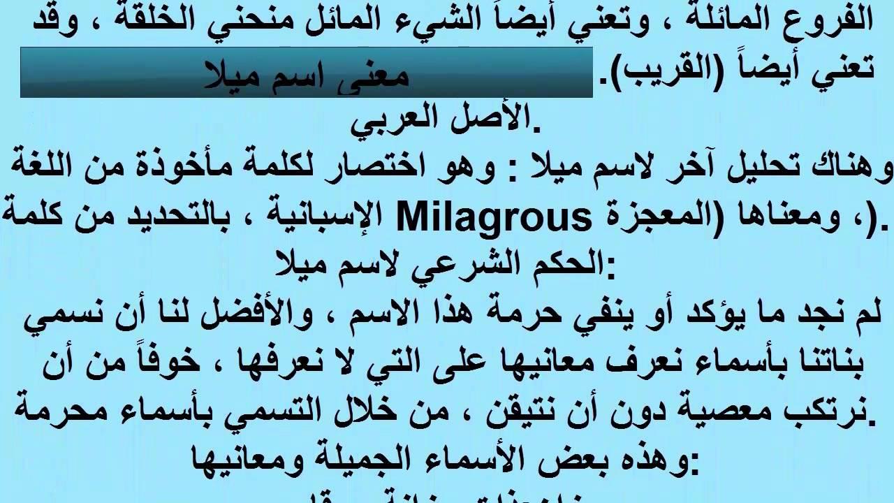 بالصور معنى اسم ميلا , صفات حامله اسم ميلا 3514 2