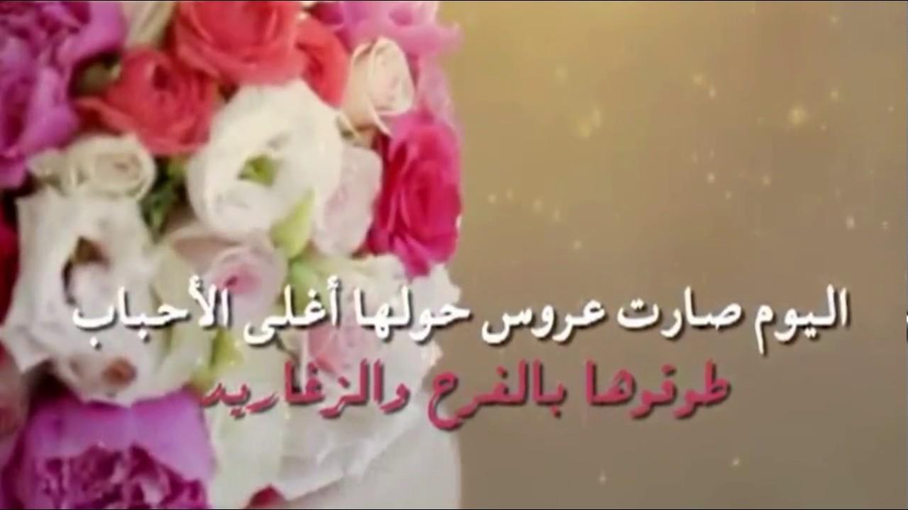 بالصور عبارات تهنئة للعروس من صديقتها , اجمل جمل تقال للعروس من صديقاتها 3530 1