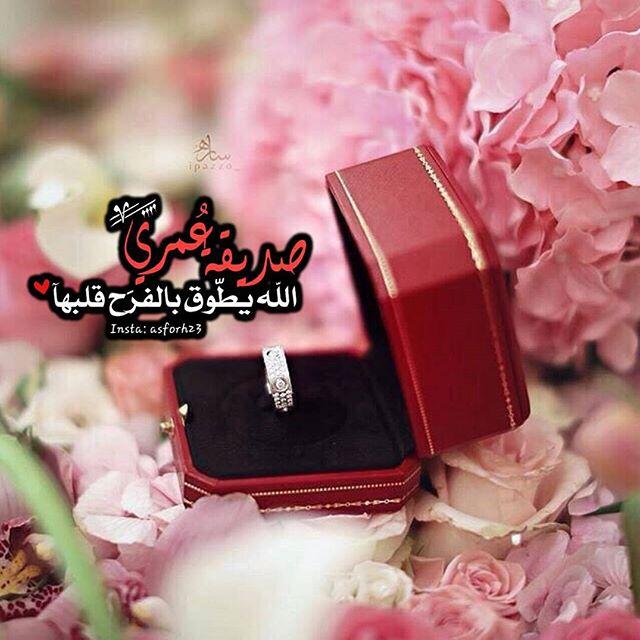 عبارات تهنئة للعروس من صديقتها اجمل جمل تقال للعروس من صديقاتها كيف