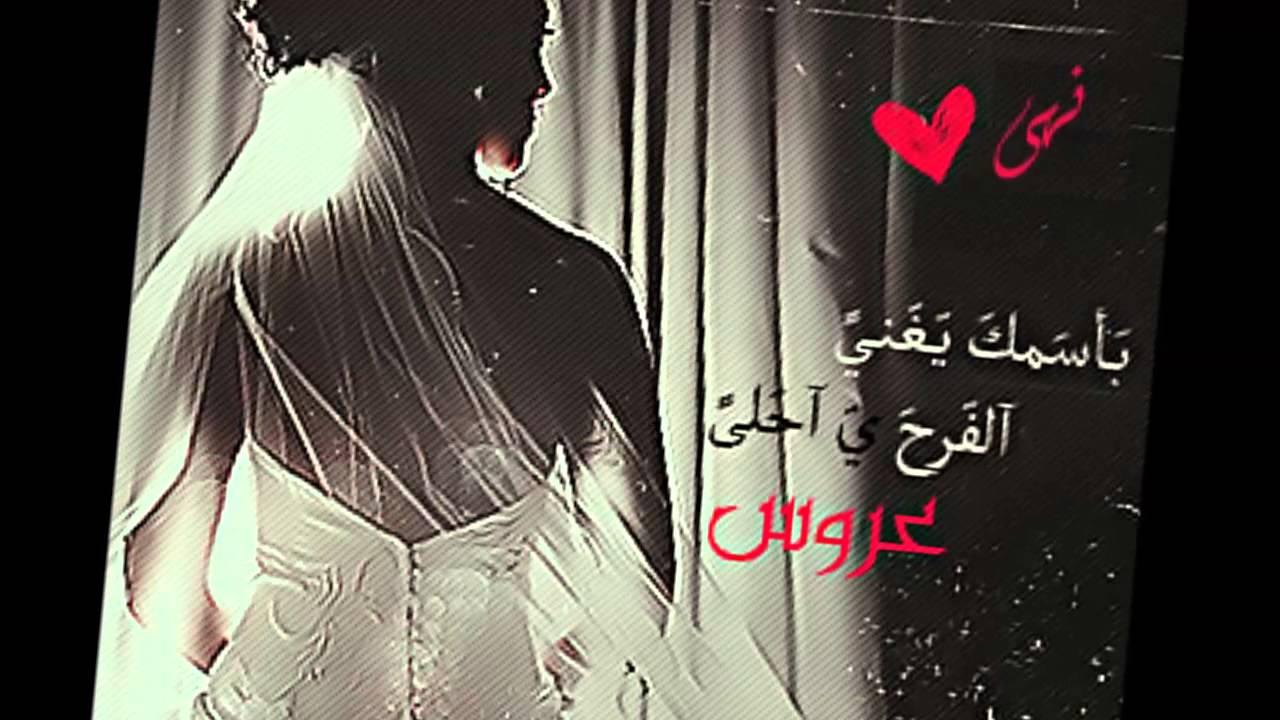بالصور عبارات تهنئة للعروس من صديقتها , اجمل جمل تقال للعروس من صديقاتها 3530 5