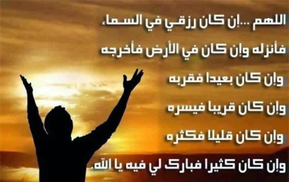 صور دعاء طلب الرزق , افضل دعاء لطلب الرزق من الله
