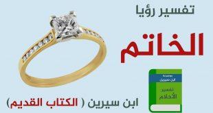 صوره لبس الخاتم في المنام , راي المفسرين للبس الخاتم في المنام