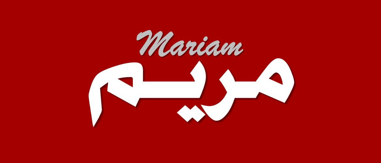 بالصور صور اسم مريم , اجمل صور لاسم مريم 3566 1
