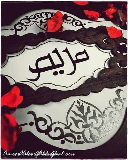 بالصور صور اسم مريم , اجمل صور لاسم مريم 3566 2