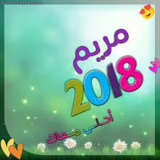 بالصور صور اسم مريم , اجمل صور لاسم مريم 3566 4