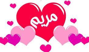 بالصور صور اسم مريم , اجمل صور لاسم مريم 3566 8