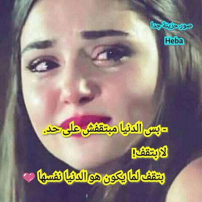 بالصور بوستات للفيس بوك حزينه , عبارات حزينة على الفيس بوك بالصور 357 8