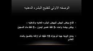 صوره خلطات كريمات تفتيح سودانية , اجمل الدلكات السودانية