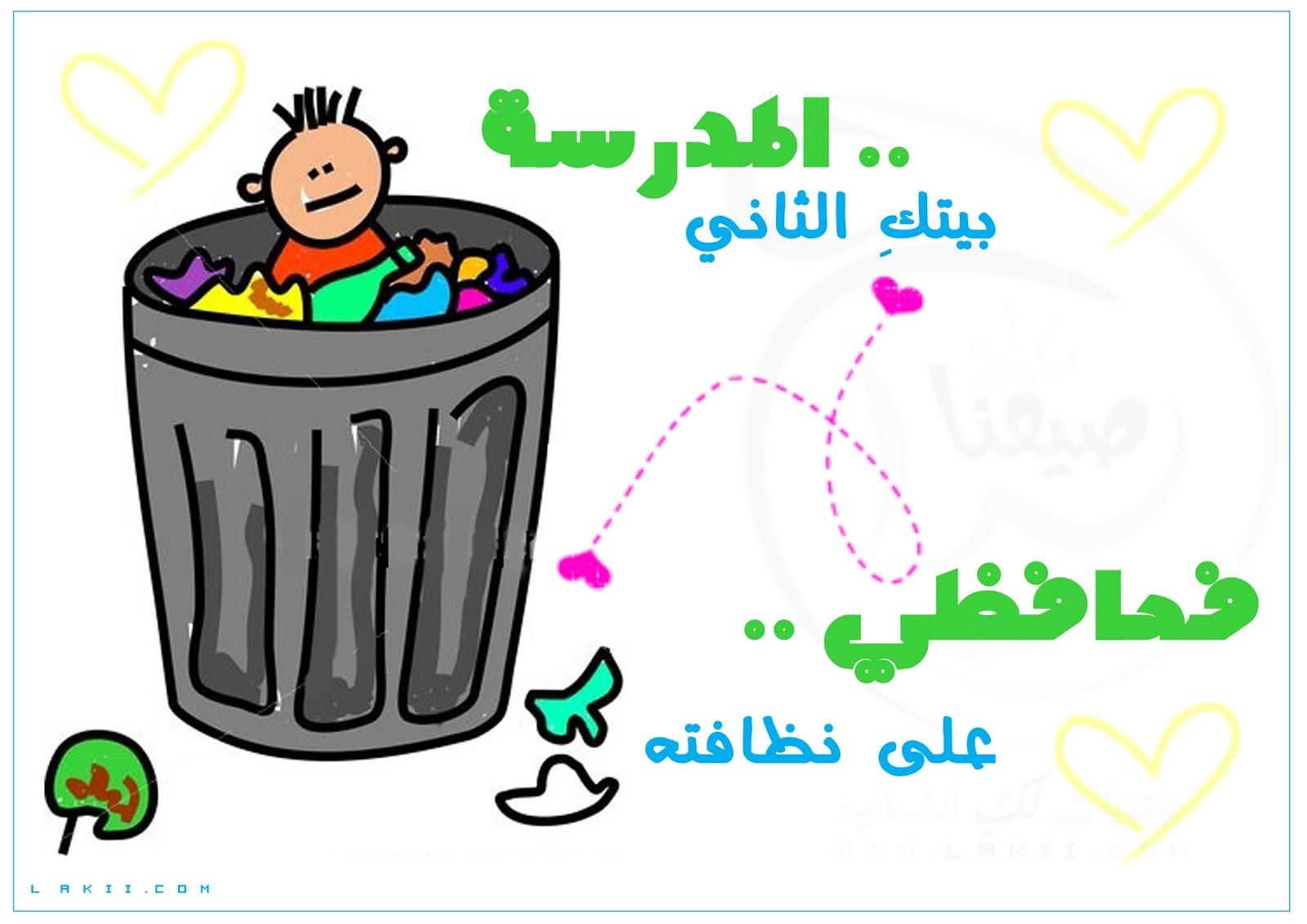 صورة صور عن النظافة , افضل صور النظافة