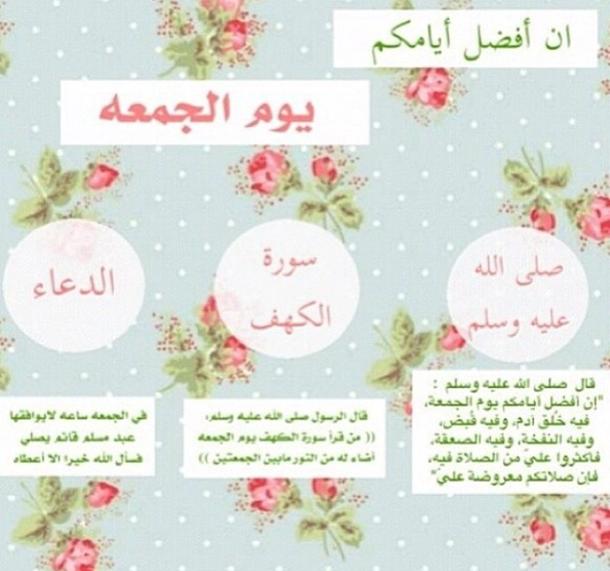 بالصور اذكار الجمعة , اجمل اذكار ليوم الجمعه 3674 1