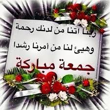 بالصور اذكار الجمعة , اجمل اذكار ليوم الجمعه 3674 3