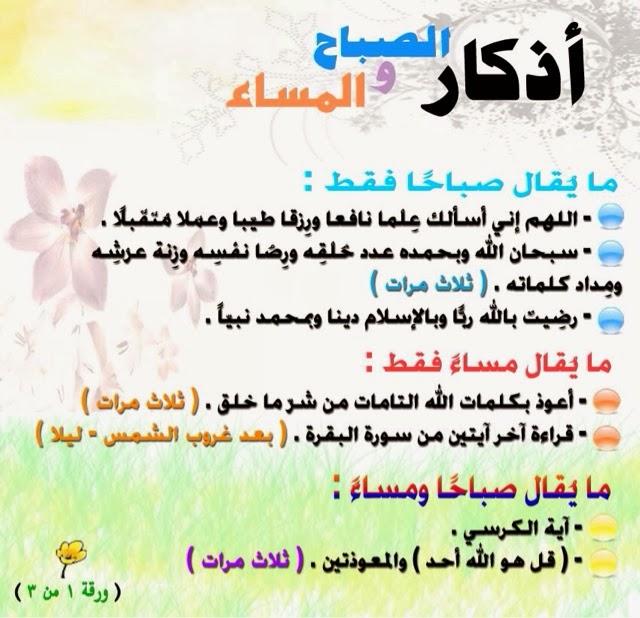 بالصور اذكار الجمعة , اجمل اذكار ليوم الجمعه 3674 4