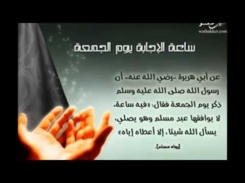 بالصور اذكار الجمعة , اجمل اذكار ليوم الجمعه 3674 5
